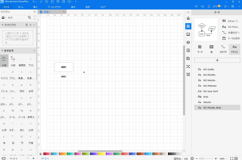数学テスト図形作成ソフト