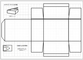 01 ボックス型