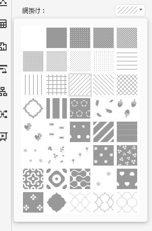 EdrawMaxには様々なパターン