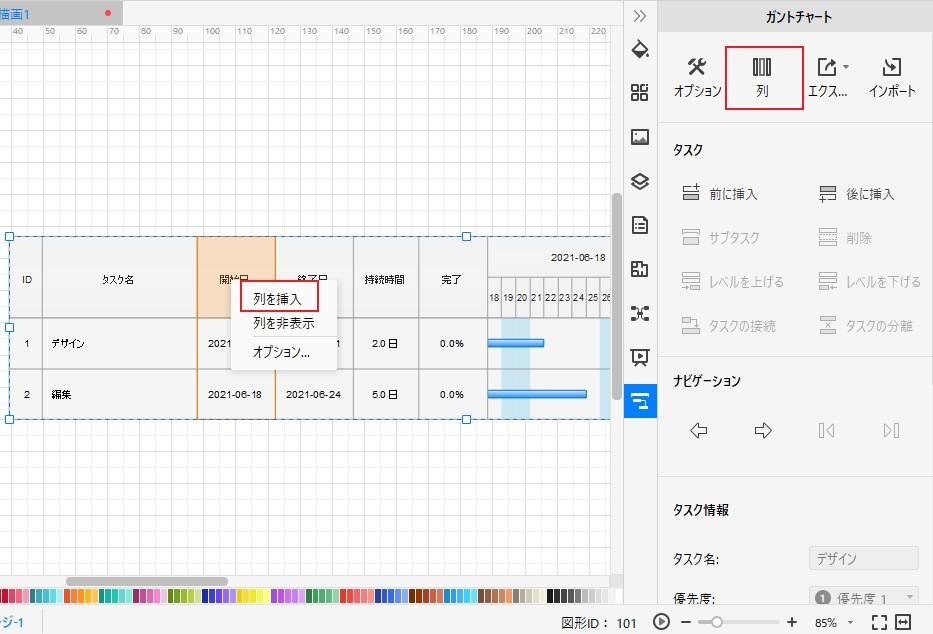 ガントチャート作成ツールEdrawMax