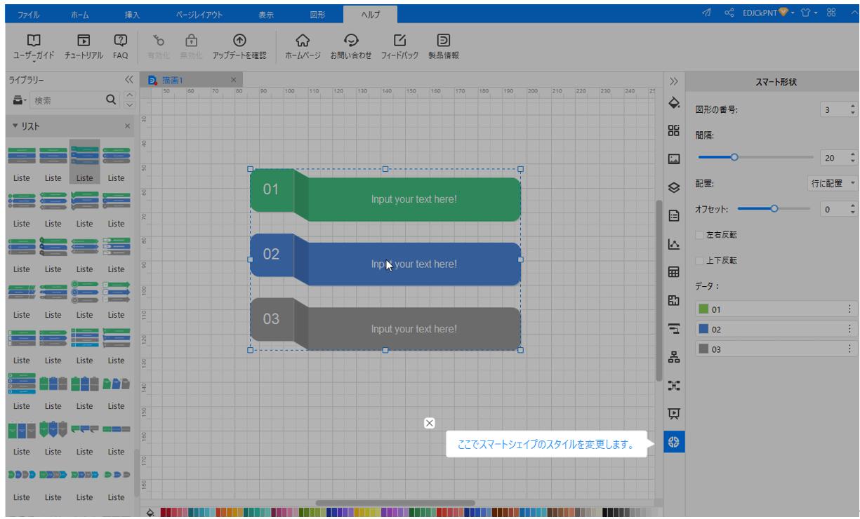 EdrawMaxV10.5ポイント6