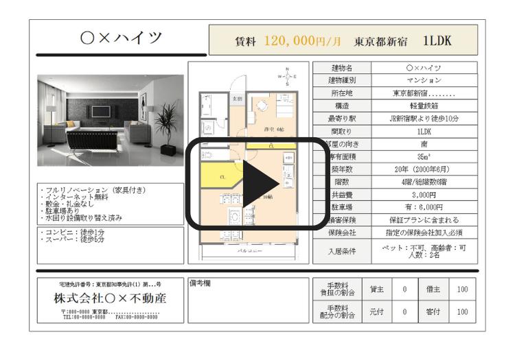 マイソク作成ソフト