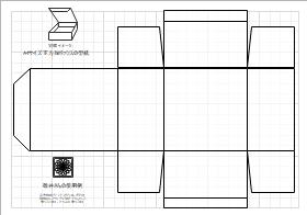 08 正方形ボックス型