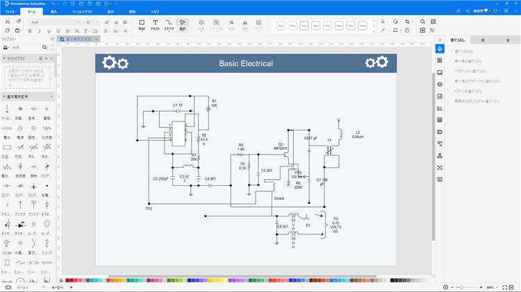 回路図メーカーEdrawMax