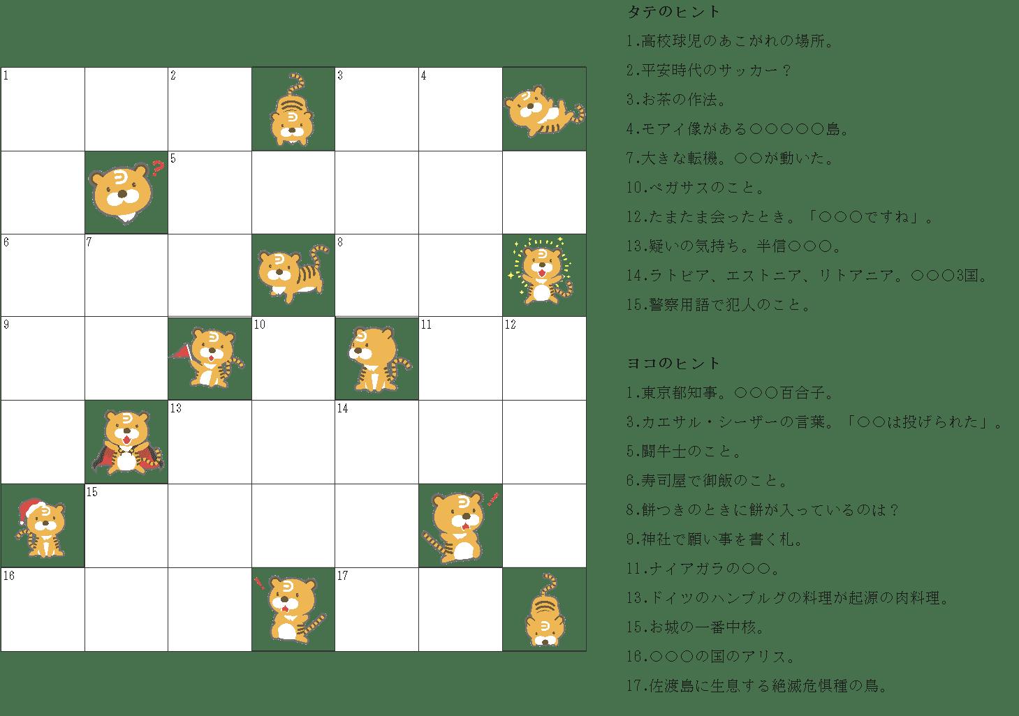 EdrawMaxクロスパズル