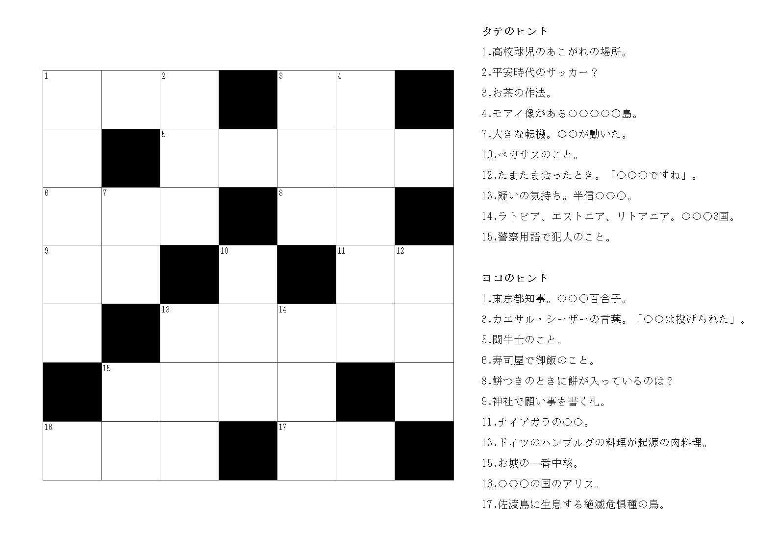 クロスパズル