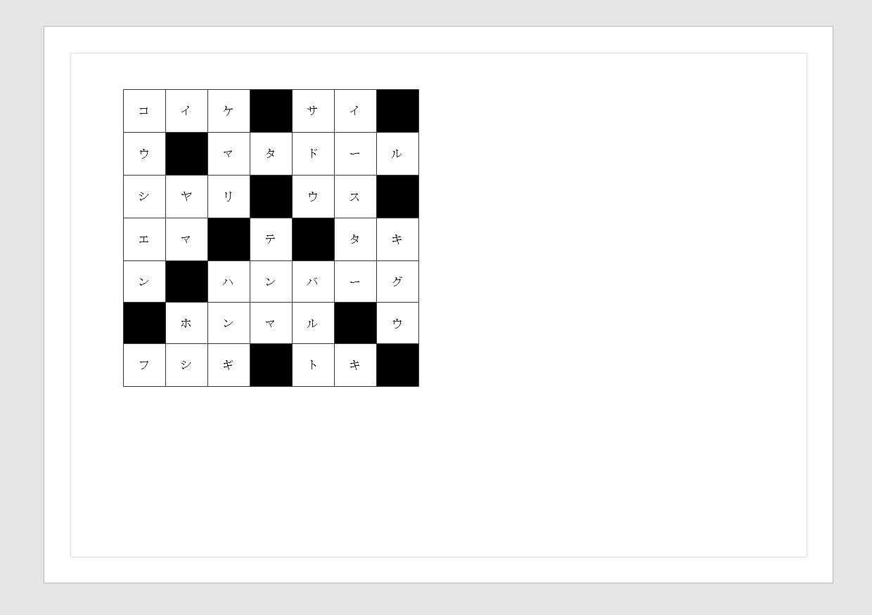 クロスパズルの言葉