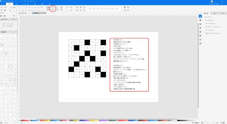 クロスパズルのヒント