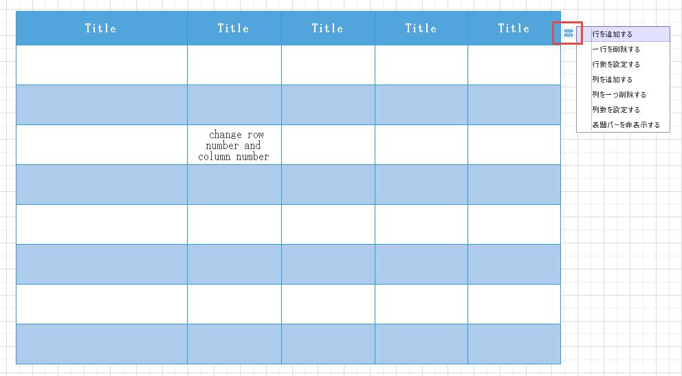 進捗管理表を編集する
