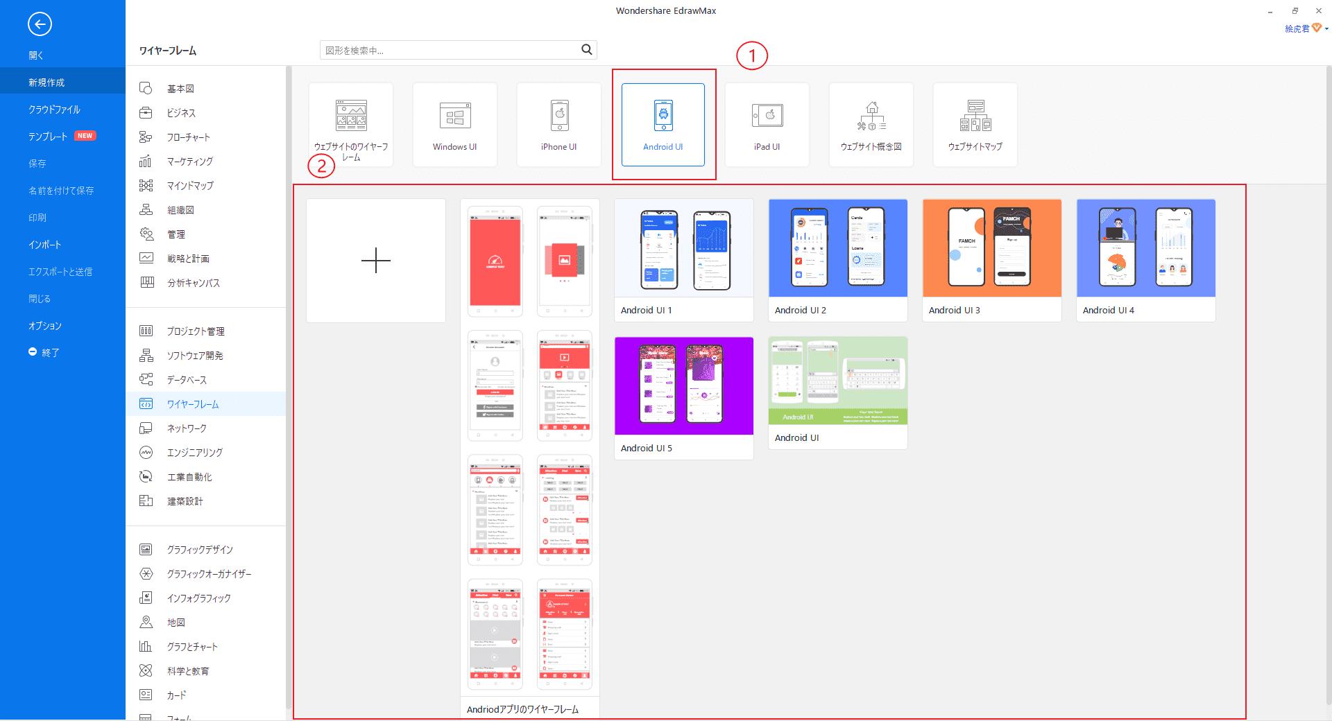 EdrawMaxAndroid-UI