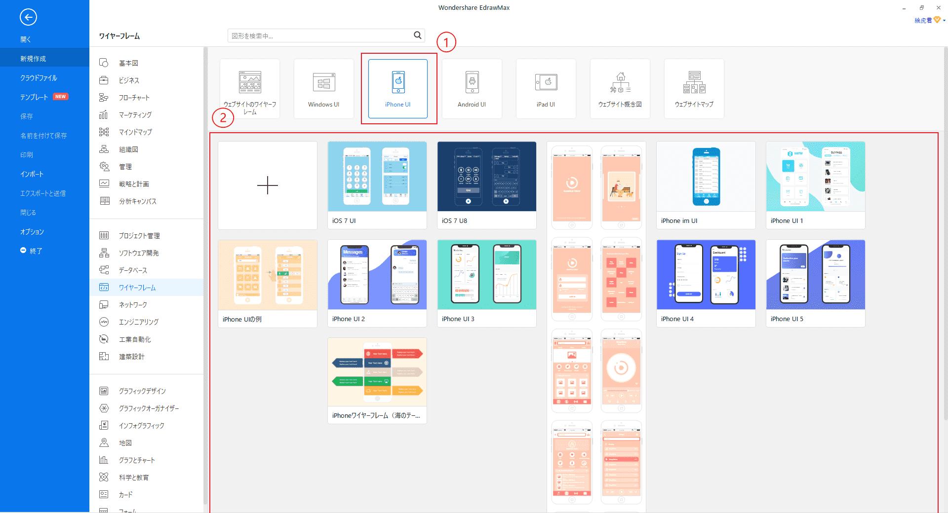 EdrawMaxiphone-UI