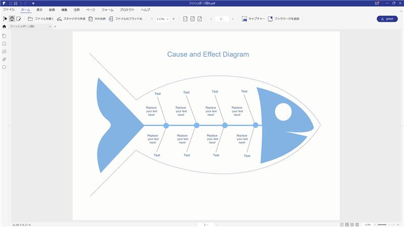 PDF 特性要因図テンプレート