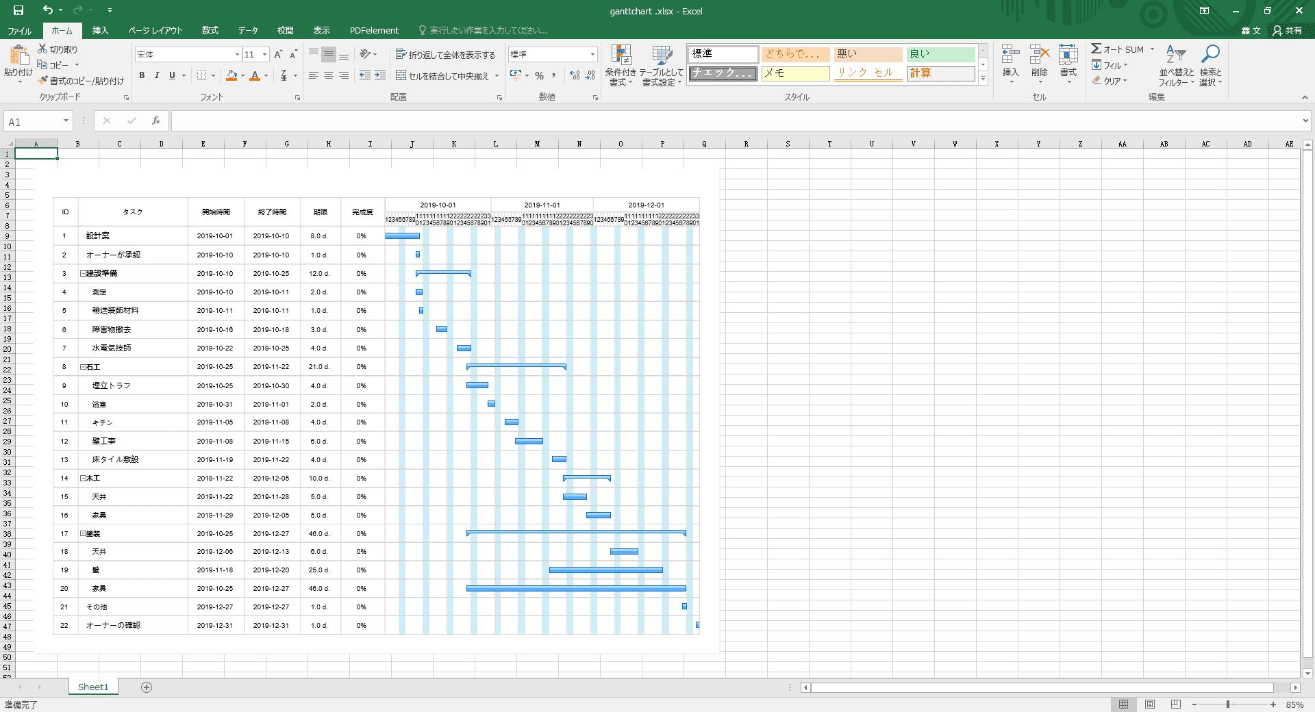 Excel ガントチャートテンプレート