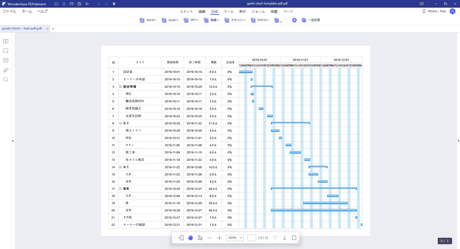 PDF ガントチャートテンプレート