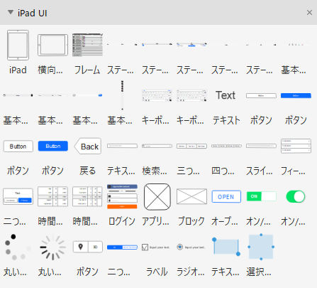 iPadワイヤーフレーム素材
