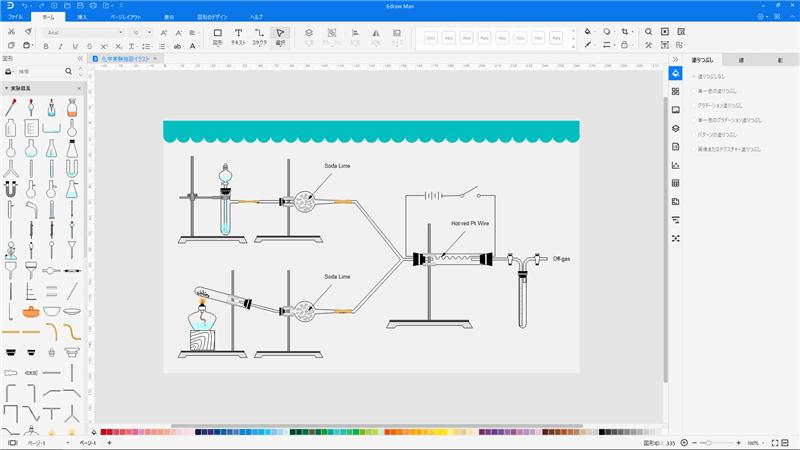 実験図作成ソフト