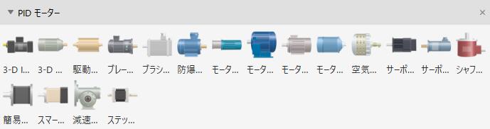 P&ID モーター記号