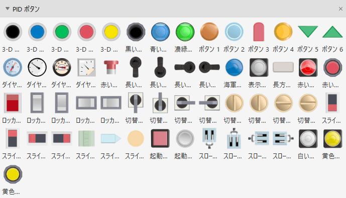 P&ID ボタン記号