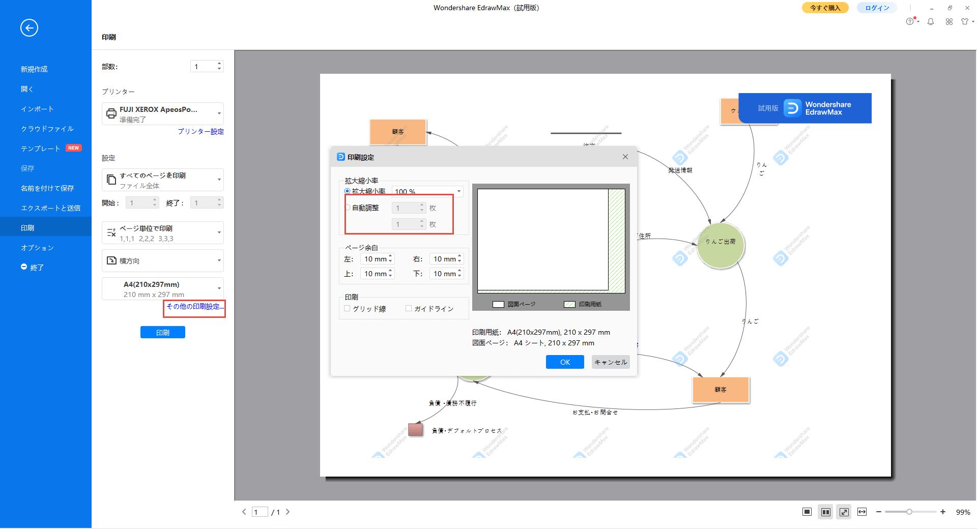 データフロー図の印刷