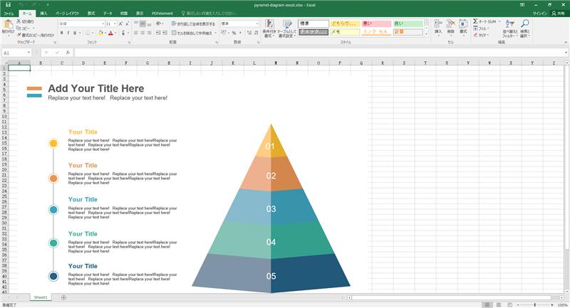 Excel ピラミッド図テンプレート