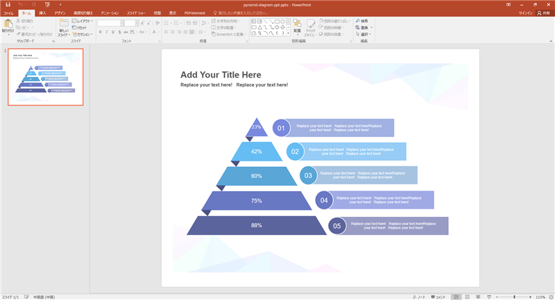 PowerPointピラミッド図テンプレート