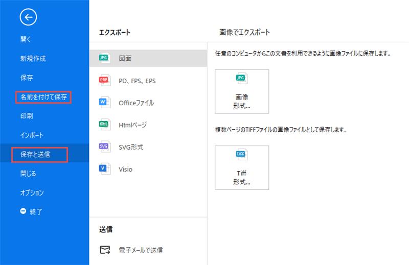 Visio ファイルを保存