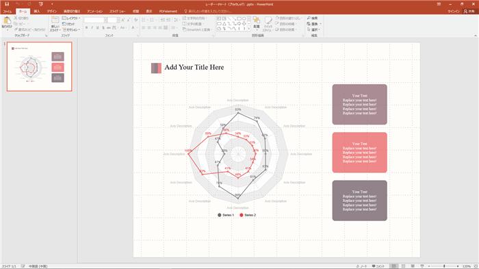 PowerPoint レーダーチャートテンプレート