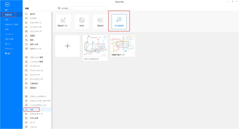 路線図作成ソフトを起動する