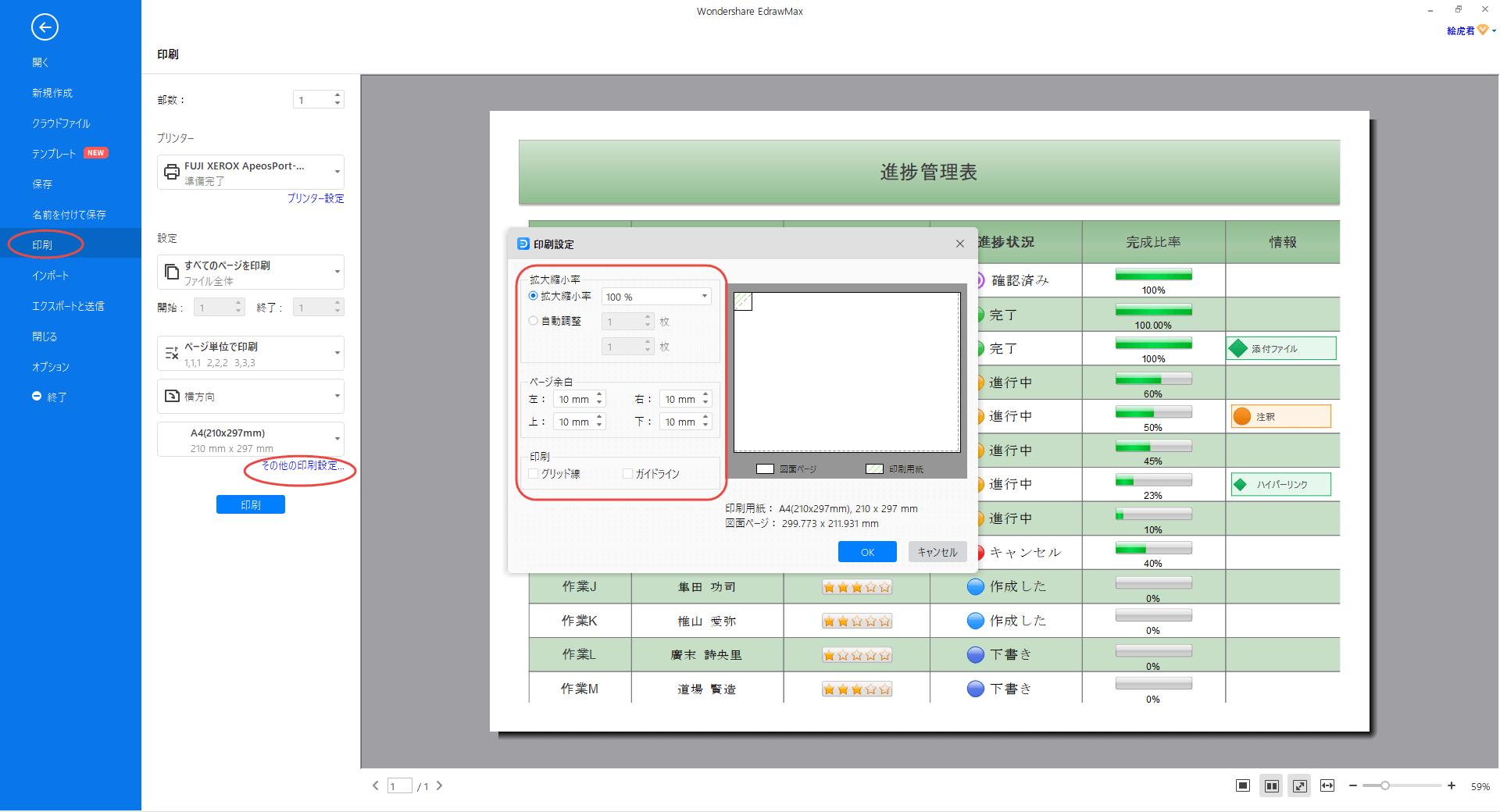 進捗管理表を印刷する