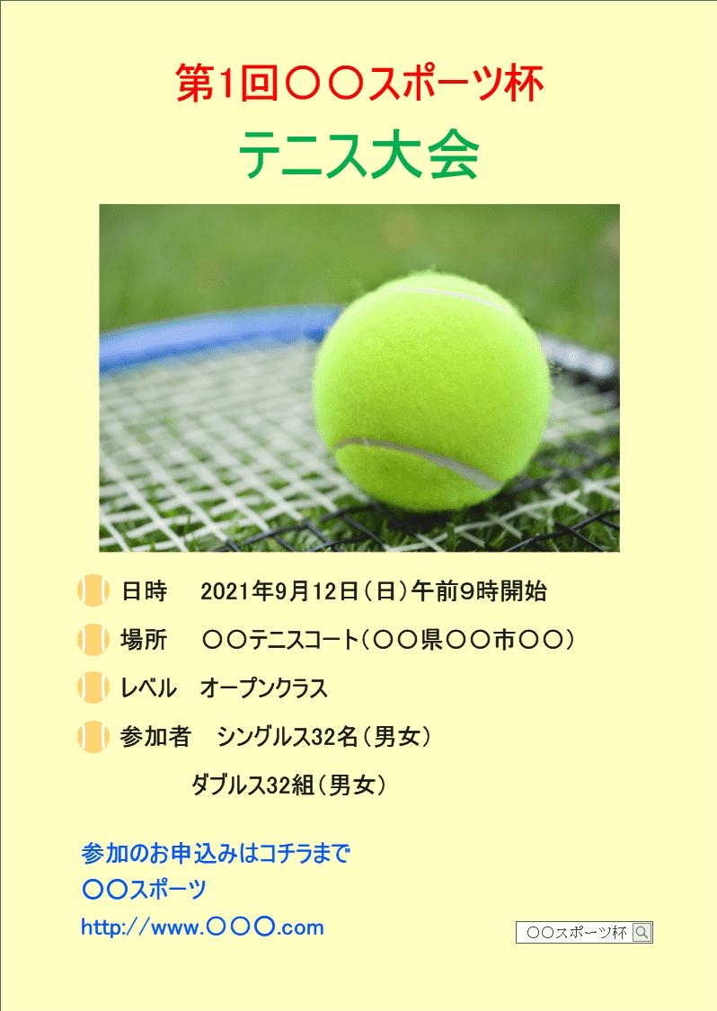 テニス大会のチラシ