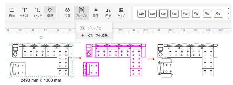 座席表イラストを分解/結合する