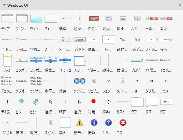 Windowsワイヤーフレーム素材