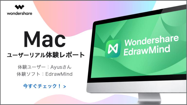 Mac視覚化