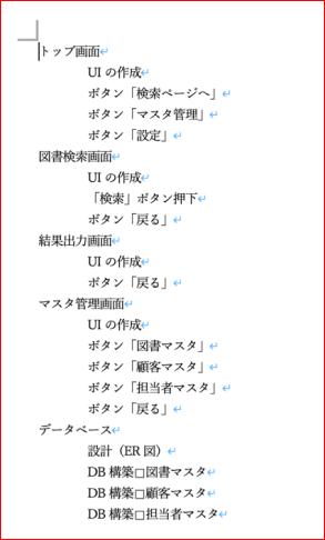 wordガントチャート作成機能