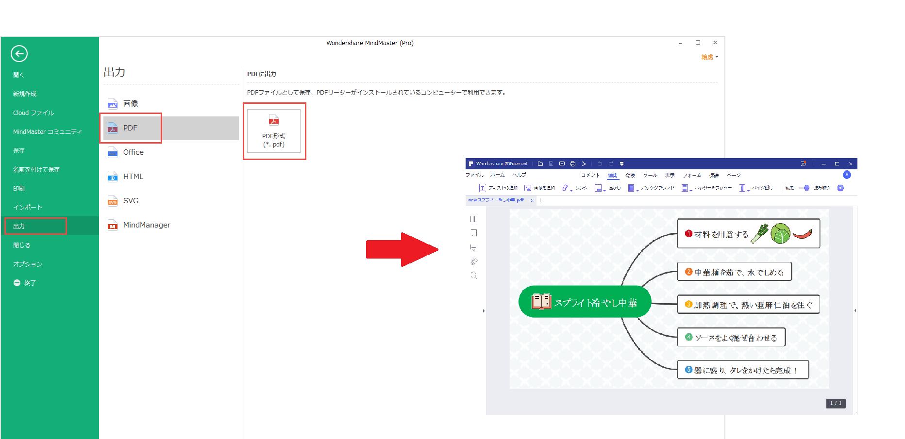 PDF マインドマップテンプレート