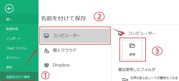 「ファイル」メニューの保存方法