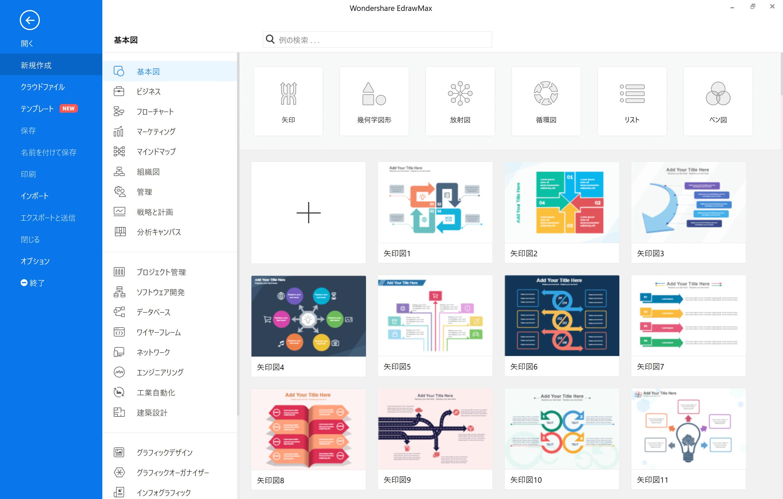 EdrawMax(オールインワンの作図ツール)