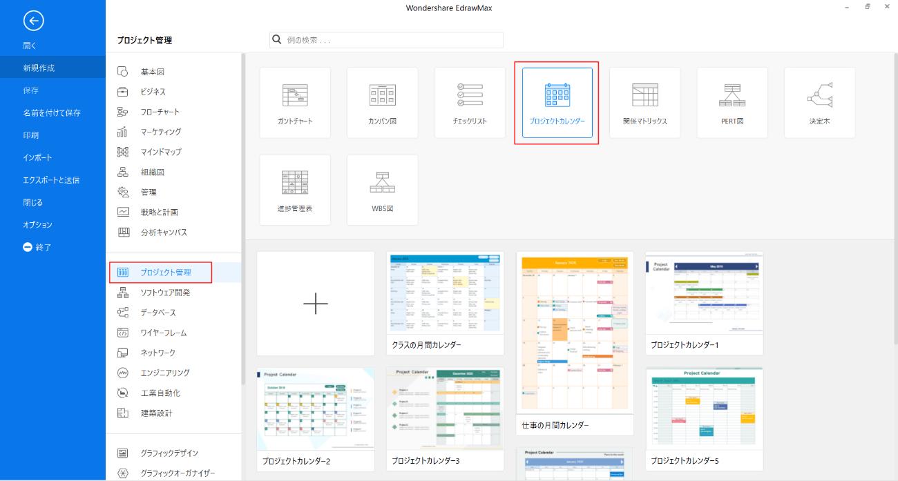 ①プロジェクトカレンダー