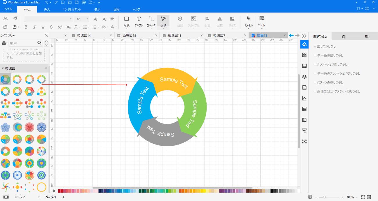フロー循環図