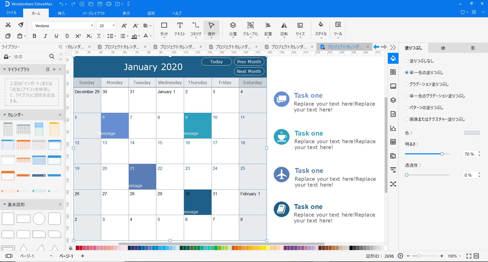 ④プロジェクトカレンダー