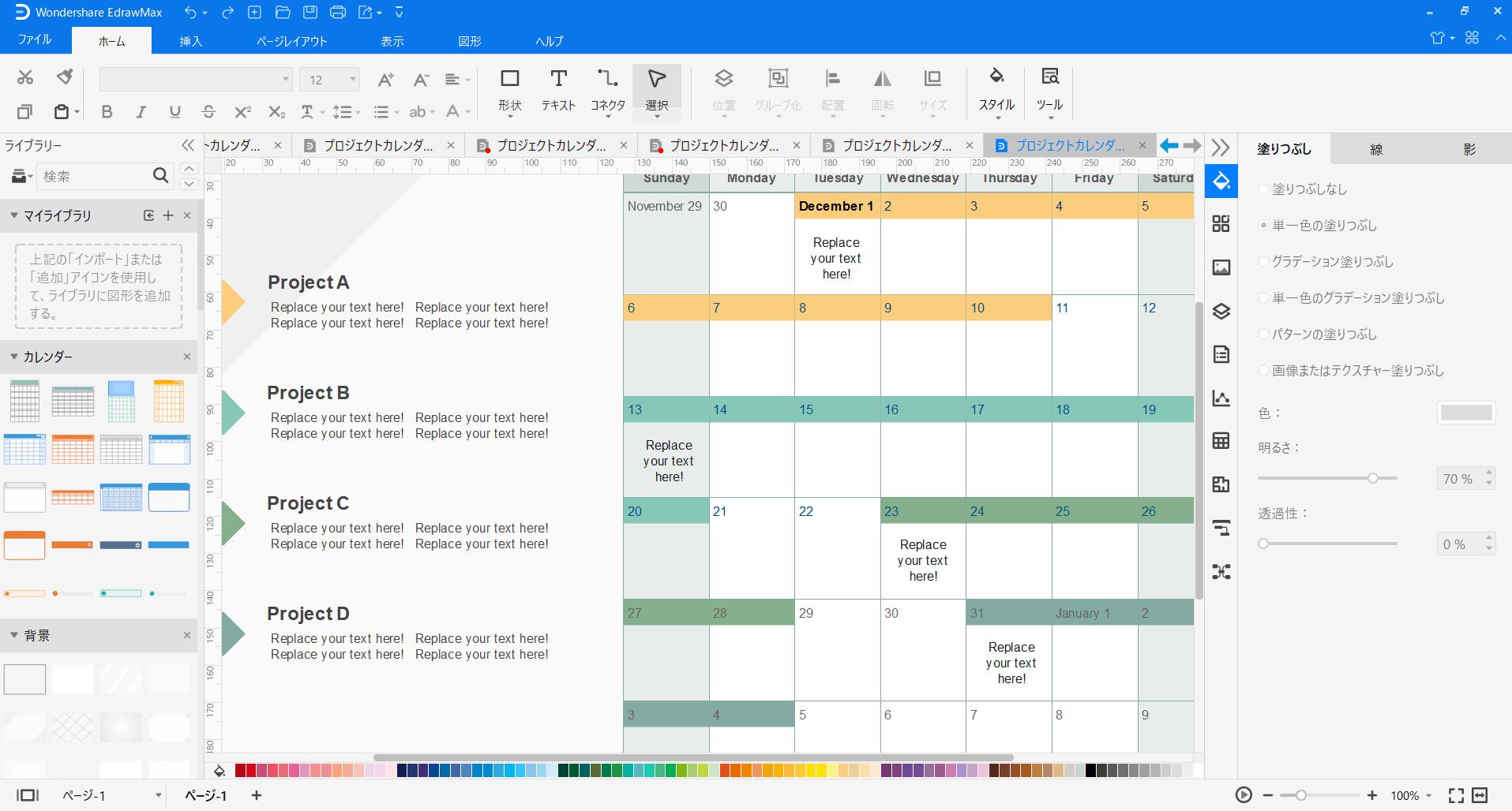 ③プロジェクトカレンダー