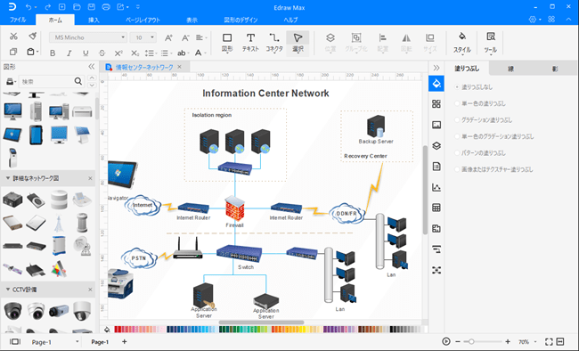 draw network diagram with edrawmax