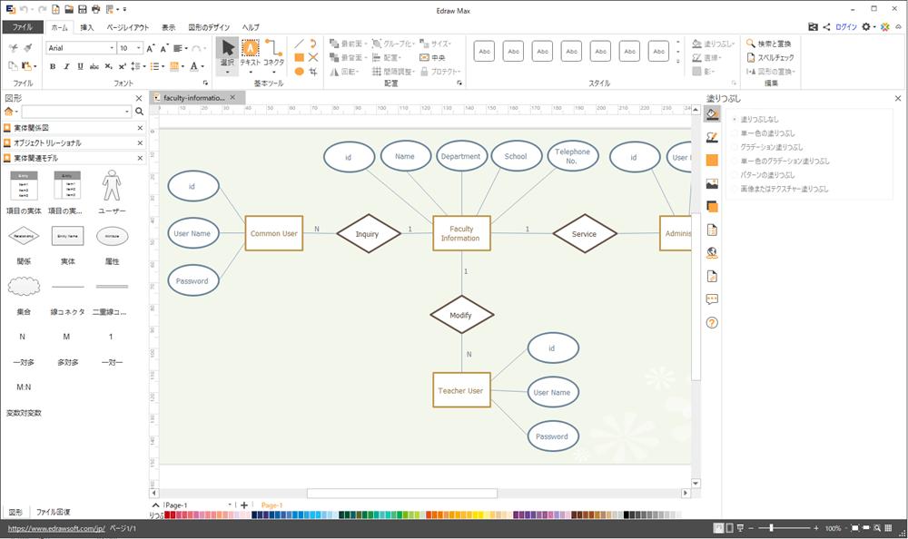 er diagram software