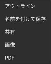 MindMaster Android保存ユニット