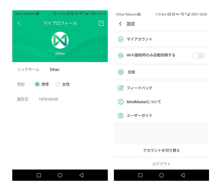 MindMaster Android設定