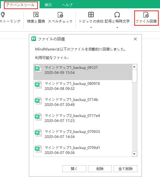 ファイル回復ボタン
