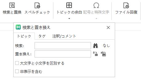 検索と置換ボタン
