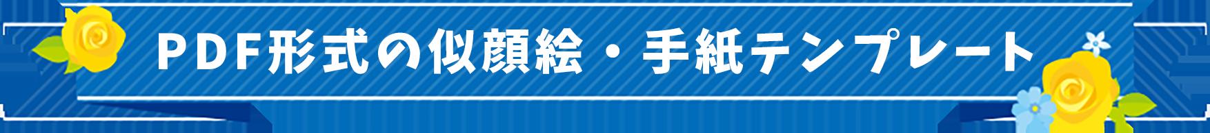 PDF形式の似顔絵・手紙テンプレート