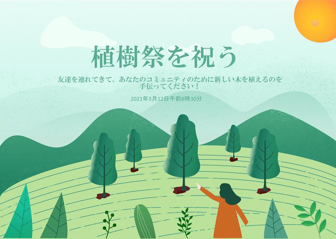 植樹祭を祝う