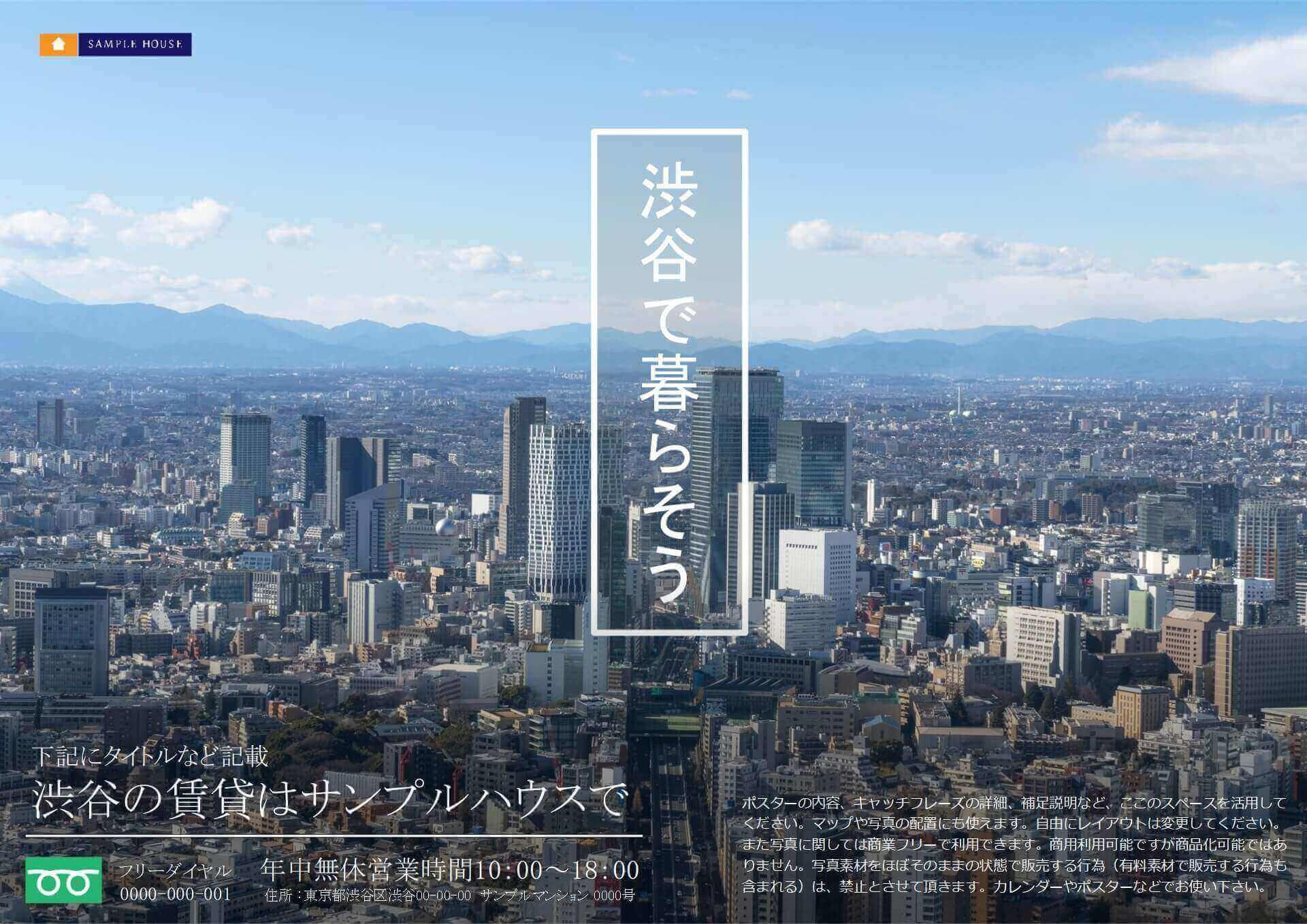 渋谷背景写真ポスター テンプレート